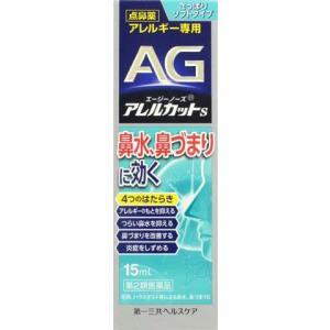 エージーノーズ アレルカットS 15ml|gionsakura