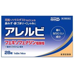 アレルビ 28錠 (アレグラFXのジェネリック)|gionsakura