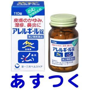 アレルギール錠 110錠|gionsakura