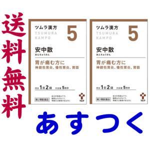 安中散 10包 ツムラ漢方薬 5 gionsakura