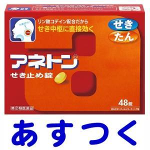 アネトン せき止め錠 48錠|gionsakura