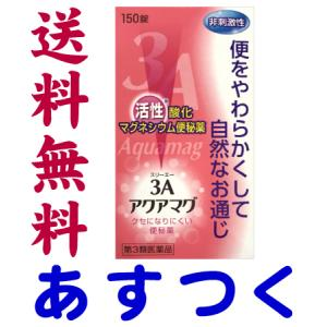 3Aアクアマグ(カマグ)150錠|gionsakura