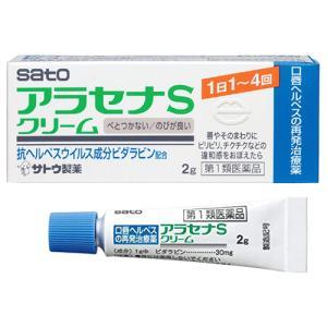 アラセナS クリーム 2g 口唇ヘルペス治療薬 市販薬|gionsakura