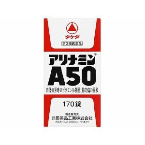 【第3類医薬品】市販薬 アリナミンA50の主成分であるビタミンB1誘導体フルスルチアミンは、腸からよ...