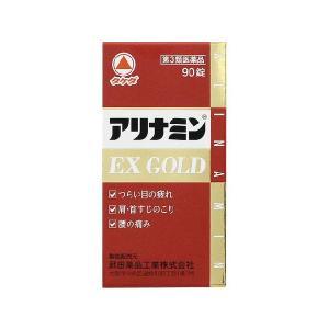 アリナミンEXゴールド 90錠