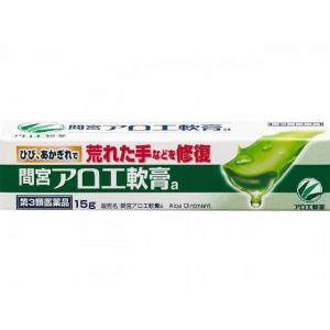 間宮 アロエ軟膏 15g|gionsakura