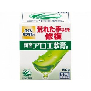 間宮 アロエ軟膏 50g|gionsakura