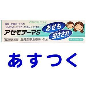 アセモテーマS 45g (お得な大容量)あせも薬 gionsakura