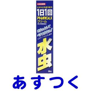 アトレチオンLXクリーム 30g(マイコスポールのジェネリック)|gionsakura