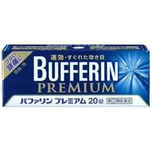 バファリンプレミアム 20錠|gionsakura