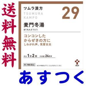 麦門冬湯 48包 ツムラ漢方薬 29|gionsakura