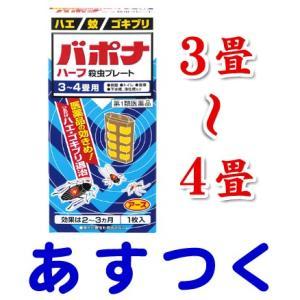 バポナハーフ 殺虫プレート 3-4畳用 1枚入|gionsakura