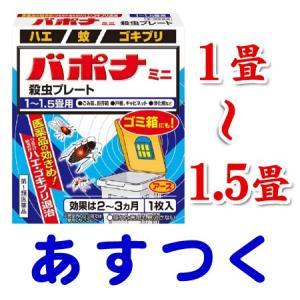バポナミニ 殺虫プレート 1-1.5畳用 1枚入|gionsakura