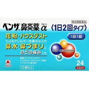 ベンザ鼻炎薬α(1日2回タイプ) 24錠|gionsakura