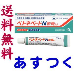 ベトネベートN 軟膏AS 10g|gionsakura