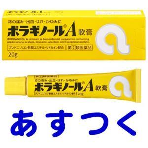 ボラギノールA軟膏 20g|gionsakura