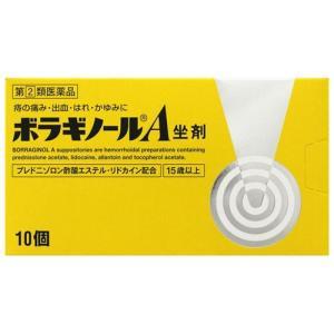 ボラギノールA坐剤 10個|gionsakura