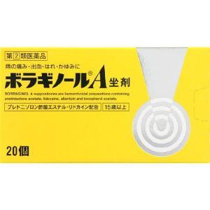 ボラギノールA坐剤 20個|gionsakura