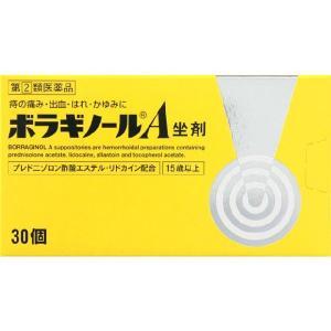 ボラギノールA坐剤 30個|gionsakura