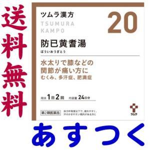 防已黄耆湯 48包 ツムラ漢方薬 20|gionsakura