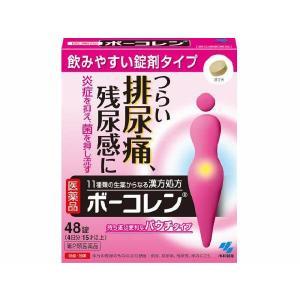 ボーコレン 48錠|gionsakura
