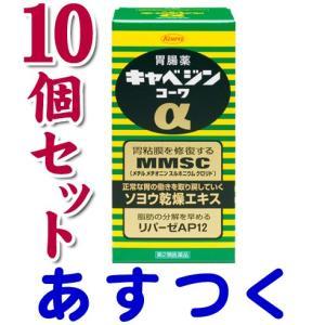 キャベジンコーワα アルファ 300錠×【10個セット】送料無料 gionsakura