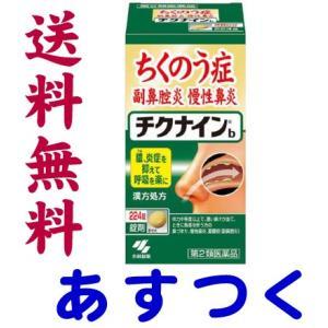 チクナインb 224錠(ちくのう症・副鼻腔炎)小林製薬|gionsakura