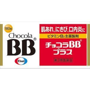 チョコラBBプラス 180錠 エーザイ|gionsakura