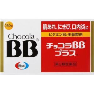 チョコラBBプラス 250錠 エーザイ