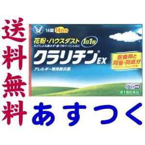 クラリチンEX錠10mg 市販薬 14錠 花粉症鼻炎薬 gionsakura