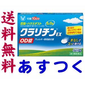 クラリチンEX OD錠 10錠(水なしで飲める)ロラタジン市販薬 gionsakura