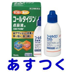 コールタイジン点鼻液a 15ml|gionsakura