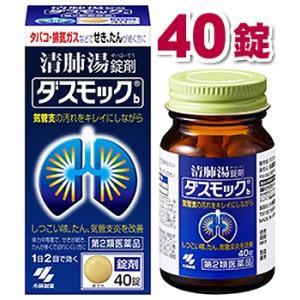 ダスモックb 清肺湯(せいはいとう)40錠|gionsakura