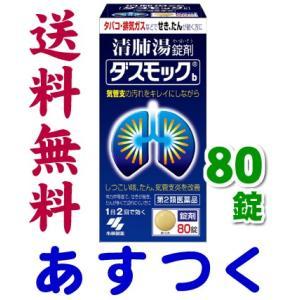 ダスモックb 清肺湯(せいはいとう)80錠|gionsakura