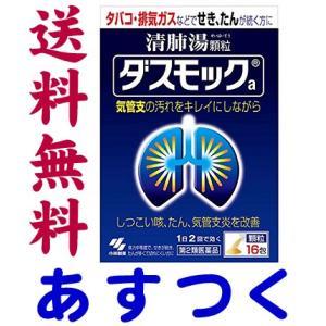 ダスモック 清肺湯(せいはいとう)16包|gionsakura