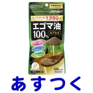 エゴマ油100% 120カプセル オメガ3脂肪酸|gionsakura