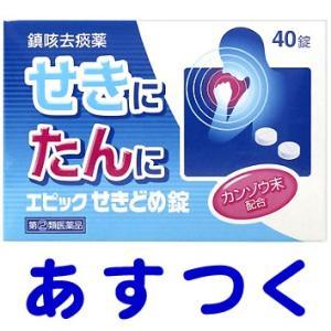 エピックせきどめ錠 40錠|gionsakura