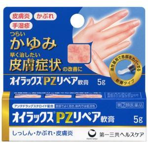 オイラックス PZリペア軟膏 5g|gionsakura