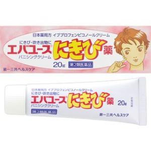 エバユースにきび薬 20g|gionsakura