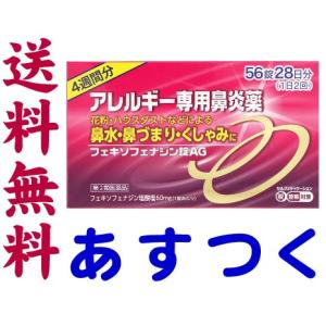 フェキソフェナジンAG 42錠(大容量21日分)アレグラのジェネリック 花粉症薬|gionsakura