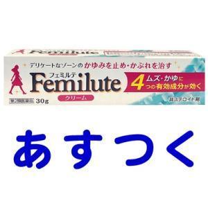 フェミルテクリーム 30g(フェミニーナ軟膏Sのジェネリック)