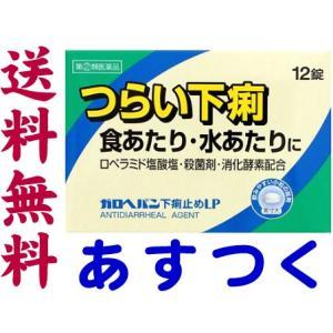 ガロヘパン 下痢止め薬 12錠(ロペミンのジェネリック)