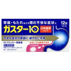 ガスター10 S錠(口中溶解タイプ)12錠|gionsakura