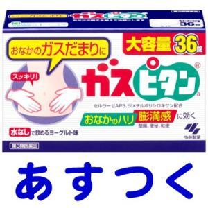 ガスピタン 大容量 36錠(お腹のガス・膨満感)|gionsakura