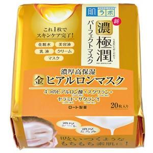 肌ラボ 極潤パーフェクトマスク 20枚|gionsakura