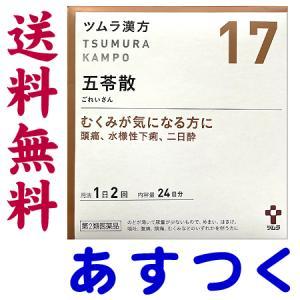 五苓散 48包 ツムラ漢方薬 17|gionsakura