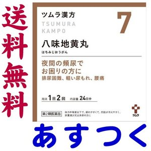 八味地黄丸 48包 ツムラ漢方薬 7|gionsakura