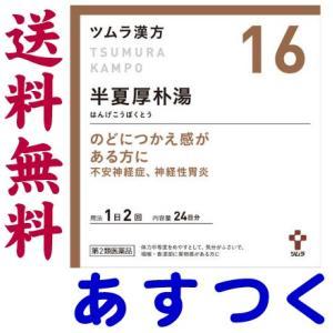 半夏厚朴湯 48包 ツムラ漢方薬 16|gionsakura