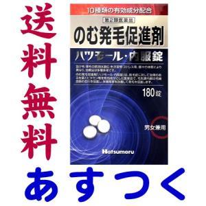 ハツモール内服錠 180錠|gionsakura