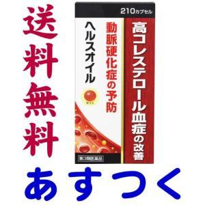 ヘルスオイル 210カプセル(北陸富山の中央薬品)|gionsakura